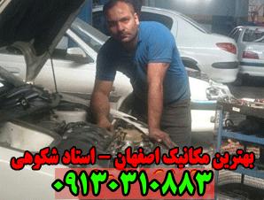 بهترین مکانیک اصفهان - استاد شکوهی 09131286172