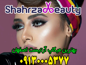 بهترین میکاپ آرتیست اصفهان
