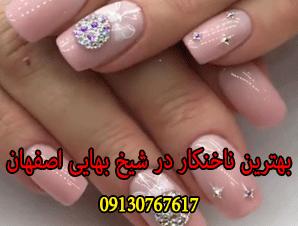بهترین ناخن کار در شیخ بهایی اصفهان