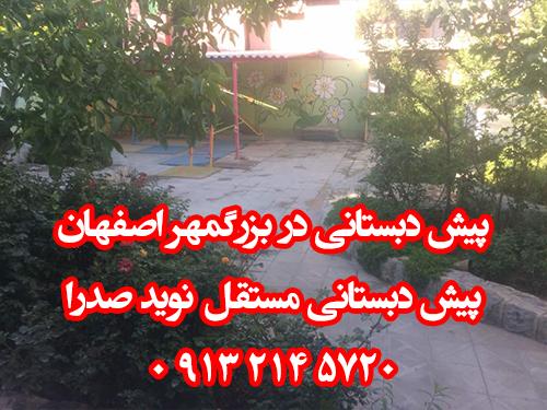 بهترین پیش دبستانی در بزرگمهر اصفهان - پیش دبستانی مستقل نوید صدرا