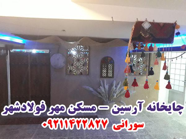 بهترین چایخانه سنتی در مسکن مهر فولادشهر با لژ خانوادگی چایخانه آرسین