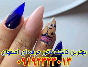 بهترین کاشت ناخن حرفه ای اصفهان
