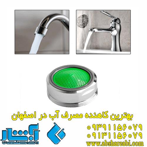 بهترین کاهنده مصرف آب در اصفهان