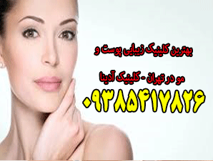 بهترین کلینیک زیبایی پوست و مو در تهران - کلینیک آدینا