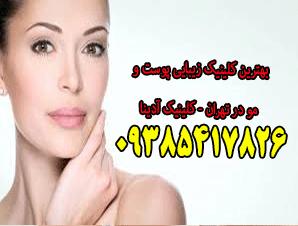 بهترین کلینیک زیبایی پوست و مو در تهران - کلینیک آدینا
