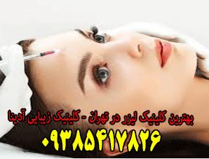 بهترین کلینیک لیزر در تهران - کلینیک زیبایی آدینا