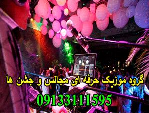 بهترین گروه موزیک حرفه ای جهت مجالس و جشن ها در اصفهان
