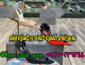 بورس انواع کفش و کتونی درگهان و قشم
