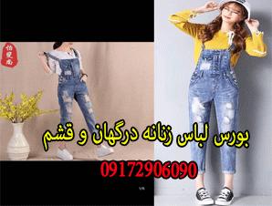 بورس لباس زنانه درگهان و قشم