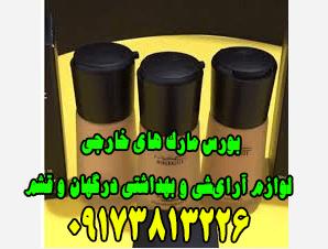 بورس مارک های خارجی لوازم آرایشی و بهداشتی درگهان و قشم