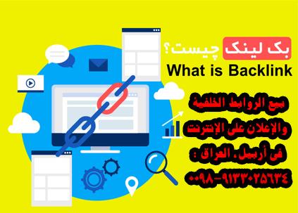 بيع الروابط الخلفية والإعلان على الإنترنت في أربيل ، العراق