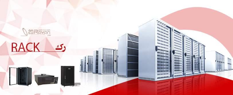 بیست رایان سایت تخصصی فروش تجهیزات شبکه