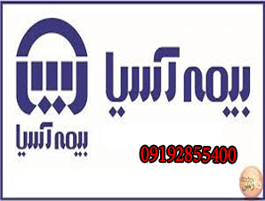 بیمه آسیا در اسفرورین