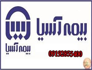 بیمه آسیا در اسفرورین