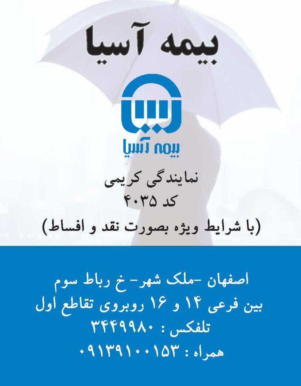 بیمه آسیا در اصفهان