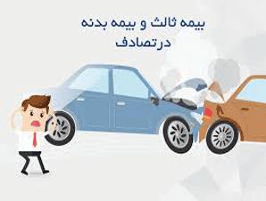 بیمه اتومبیل و شخص ثالث وبدنه در اسفرورین