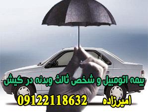 بیمه اتومبیل و شخص ثالث وبدنه در کیش