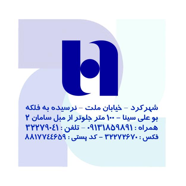 بیمه سرمد کد 1354 شهرکرد - مسعود محمودی دهکردی