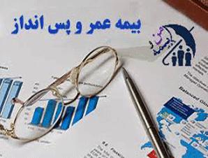 بیمه عمر و پس انداز در اسفرورین
