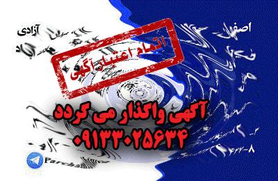 بیمه معلم در اصفهان
