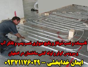تاسیسات و نصب شوفاژ و پکیج دیواری نصب پمپ و تانکر آب و سرویس کولر و لوله کشی ساختمان در اصفهان