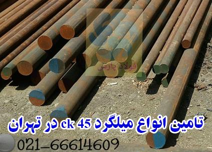 تامین انواع میلگرد ck45 در تهران