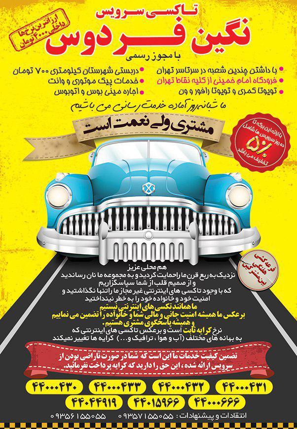 تاکسی فرودگاه امام خمینی و دربستی شهرستان