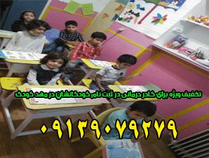 تخفیف ویژه برای کادر درمانی در ثبت نام کودکانشان در مهد کودک