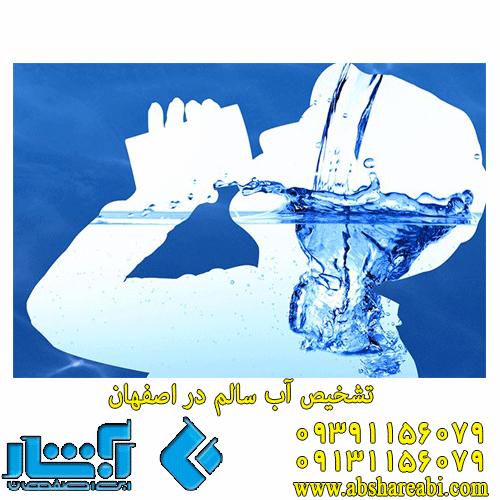 تشخیص آب سالم در اصفهان