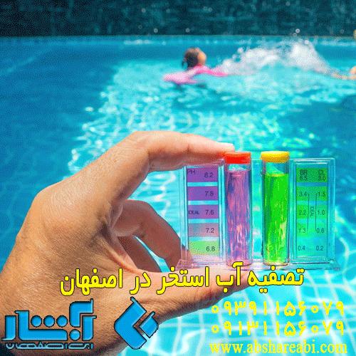 تصفیه آب استخر در اصفهان
