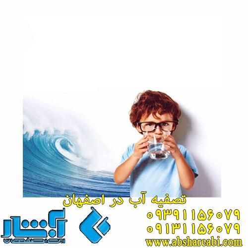 تصفیه آب در اصفهان