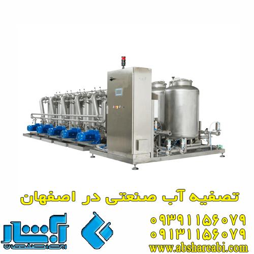 تصفیه آب صنعتی در اصفهان