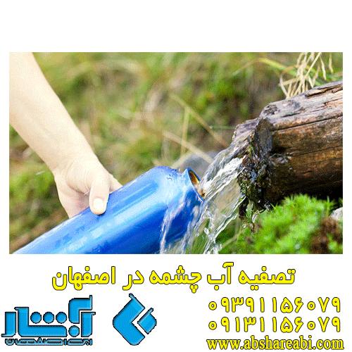 تصفیه آب چشمه  در اصفهان