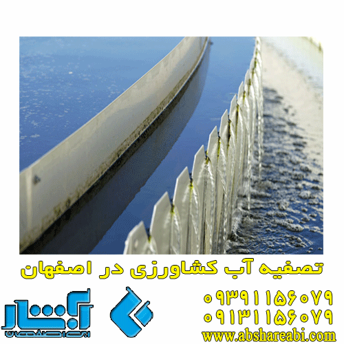 تصفیه آب کشاورزی در اصفهان