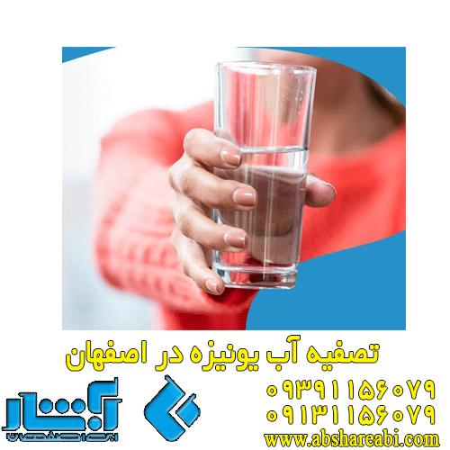 تصفیه آب یونیزه در اصفهان