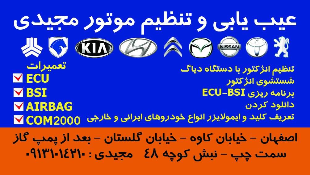 تعمیرات ای سی یو در اصفهان