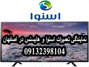 تعمیرات تلویزیون اسنوا و هایسنس در اصفهان