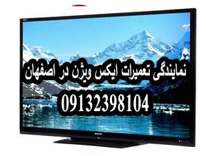 تعمیرات تلویزیون ایکس ویژن در اصفهان