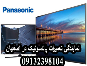 تعمیرات تلویزیون پاناسونیک در اصفهان