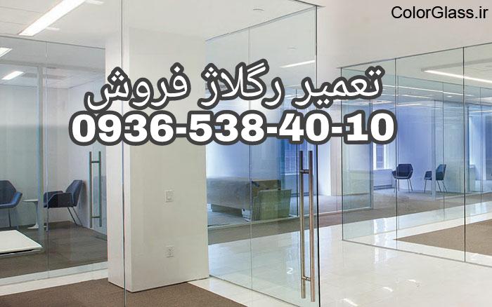 تعمیرات شیشه سکوریت رگلاژ شیشه سکوریت تهران 09104747417 کمترین قیمت و بازدید رایگان