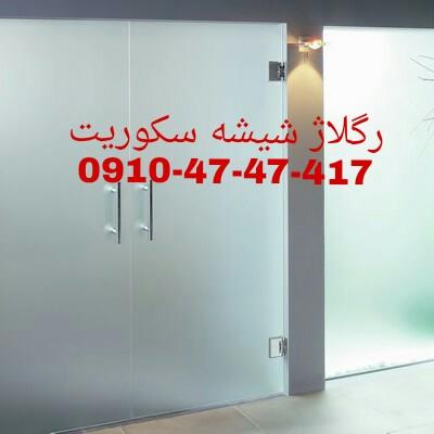 تعمیر شیشه سکوریت، رگلاژ درب شیشه ای میرال تهران ( تعمیرات شیشه نشکن 09104747417)