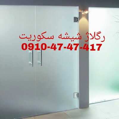 تعمیر شیشه سکوریت رگلاژ درب شیشه ای (میرال) تهران (( 09104747417 شیشه نشکن پارسیان)) ارزانترین قیمت