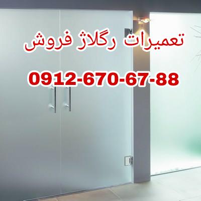 تعمیر شیشه سکوریت رگلاژ درب شیشه ای (میرال) تهران (( 09126706788 شیشه نشکن پارسیان)) ارزانترین قیمت