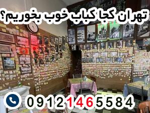 تهران کجا کباب خوب بخوریم؟