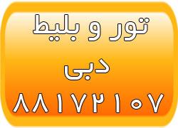 تورهای دبی - ویزای دبی - اقامت در دبی - تحصیل در دبی