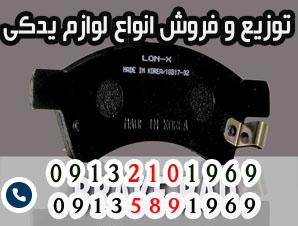 توزیع کننده لوازم یدکی ارزان و با کیفیت در استان اصفهان شهر افوس