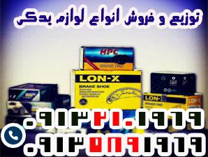 توزیع کننده لوازم یدکی ارزان و با کیفیت در استان اصفهان شهر باغبهادران