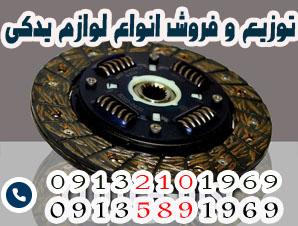 توزیع کننده لوازم یدکی ارزان و با کیفیت در استان اصفهان شهر بهارستان