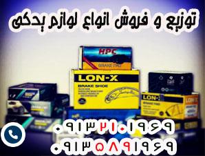 توزیع کننده لوازم یدکی ارزان و با کیفیت در استان اصفهان شهر تودشک
