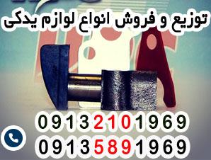 توزیع کننده لوازم یدکی ارزان و با کیفیت در استان اصفهان شهر تیران و کرون